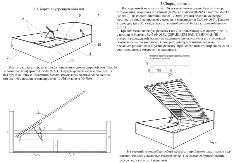 Схема сборки кровати без подъемного механизма